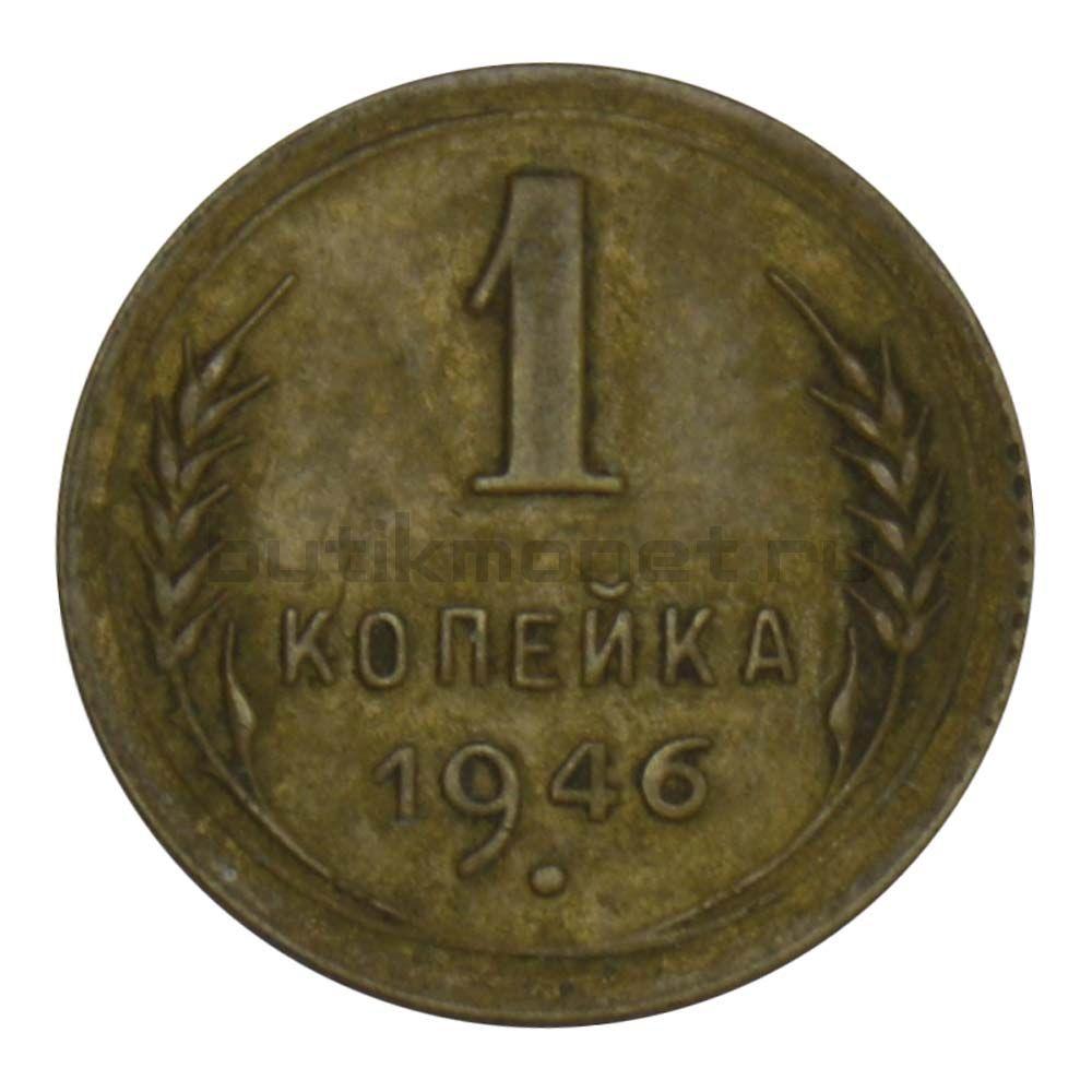 1 копейка 1946 XF