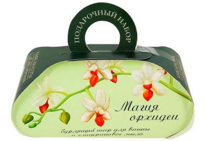 Кафе Красоты Подарочный набор Магия орхидеи: Мыло глицериновое 80 гр + Бурлящий шар для ванной 120 гр