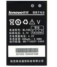 Аккумуляторная батарея Lenovo BL150