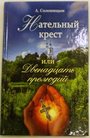 Нательный крест или двенадцать прелюдий. Алексей Солоницын.