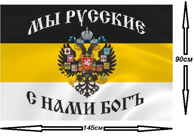 Флаг Российской Империи 90х145см