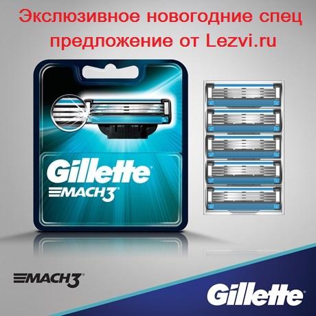 8-ки Новогодние спец. предложение GILLETTE  MACH3  и  MACH3 TURBO