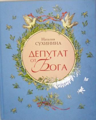 Депутат от Бога. Наталия Сухинина. Православная детская проза