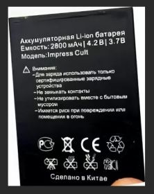 Аккумуляторная батарея для телефона Vertex impress Cult