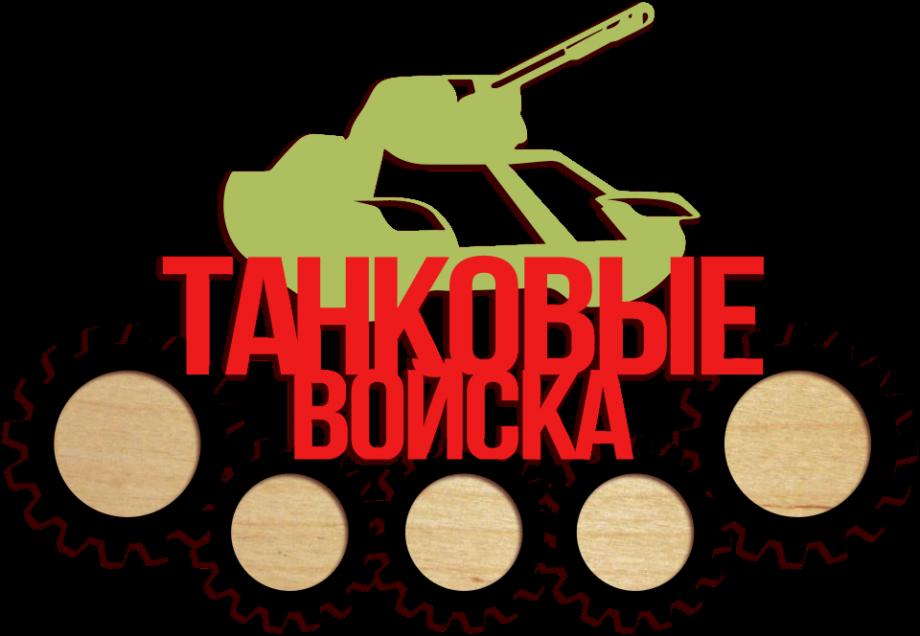Фоторамка к 23 февраля с танком