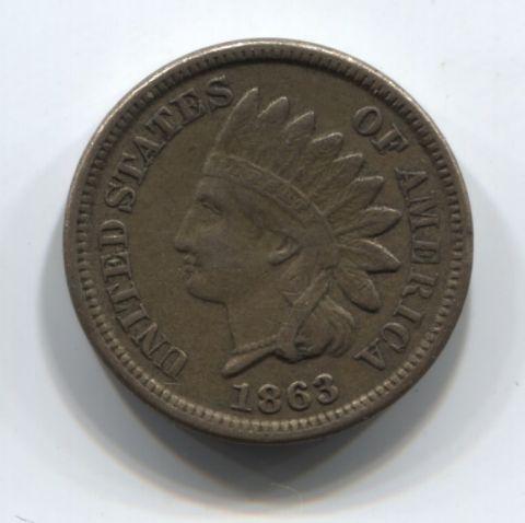 1 цент 1863 года США XF