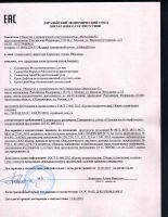 Амаран сыворотка молодости сертификат