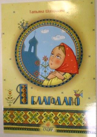 Я благодарю. Стихи. Татьяна Шипошина. Православная книга для детей