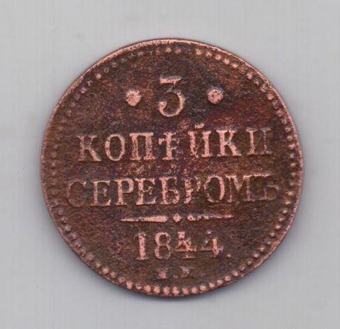 3 копейки 1844 года Редкий год