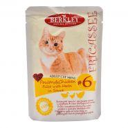 Корм для кошек Berkley №6 фрикасе домашняя птица с кусочками курицы и травами в соусе пауч 85г