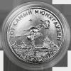 Барон Мюнхаузен 25 рублей ПМР 2019