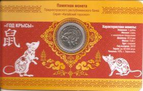 Год металлической крысы  1 рубль Приднестровье 2019 Блистер