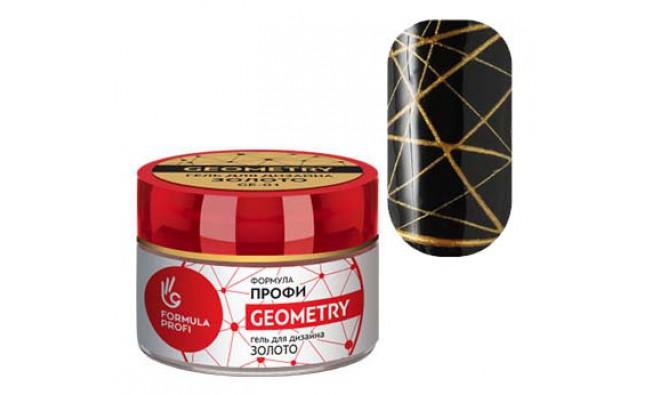 """Гель для дизайна """"GEOMETRY"""" цв. золото 4,5 гр"""