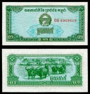 Кампучия (КАМБОДЖА) 0,1 риель 1979 UNC ПРЕСС