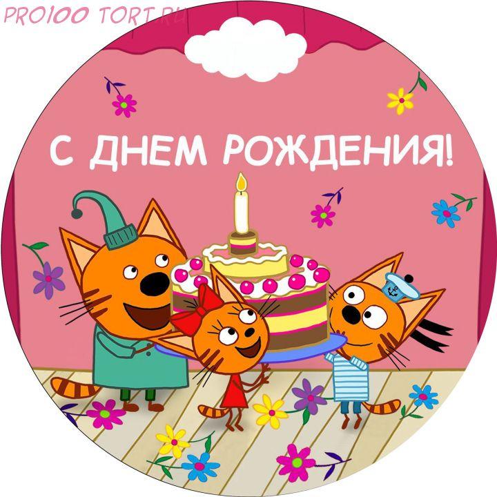 Вафельная картинка на торт Детский праздник №13 (d-14,5см)
