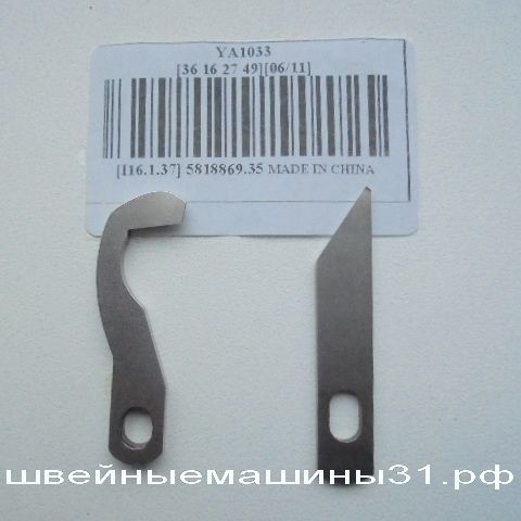Комплект ножей Brother (производство Китай)     цена 700 руб.