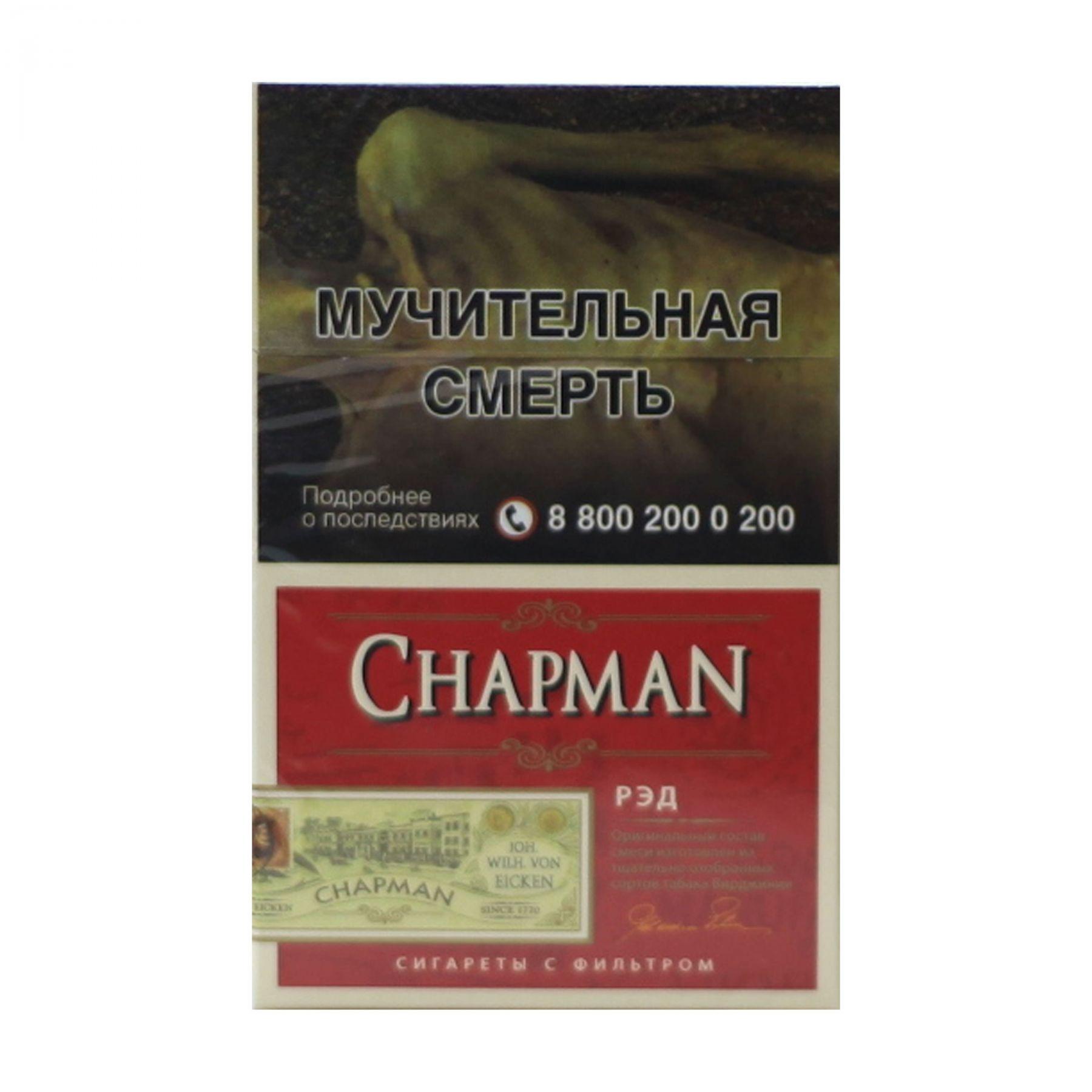 Купить в спб сигареты chapman red сигареты лаки страйк купить в воронеже