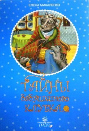 Тайны бабушкиного клубка. Православная детская литература