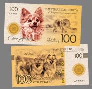 100 РУБЛЕЙ - ШПИЦ (декоративная порода собак). ПАМЯТНАЯ СУВЕНИРНАЯ КУПЮРА