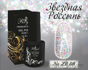 Royal гель лак Звездная россыпь 10 мл  ZR08