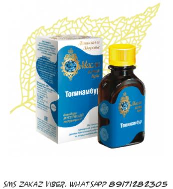 Масло Топинамбур натуральное