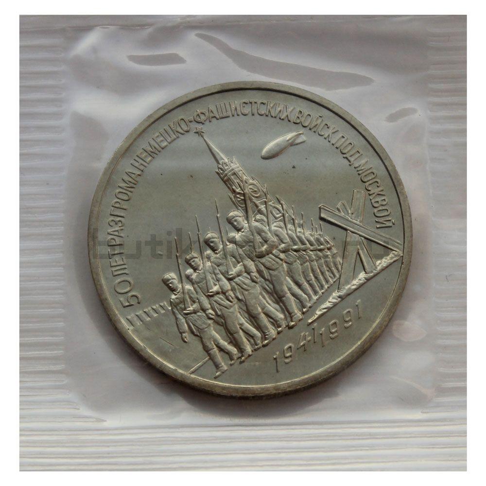 3 рубля 1991 50 лет разгрома фашистских войск под Москвой (в запайке) UNC