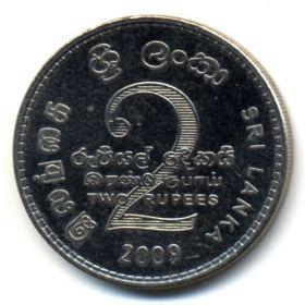 Шри-Ланка 2 рупии 2009