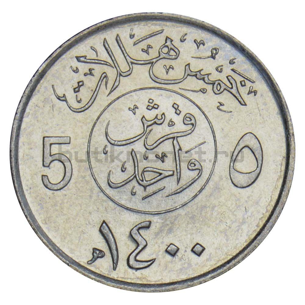 5 халалов 1980 Саудовская Аравия