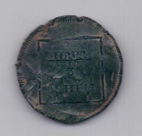 1 пара 3 деньги 1772 года Молдавия и Валахия
