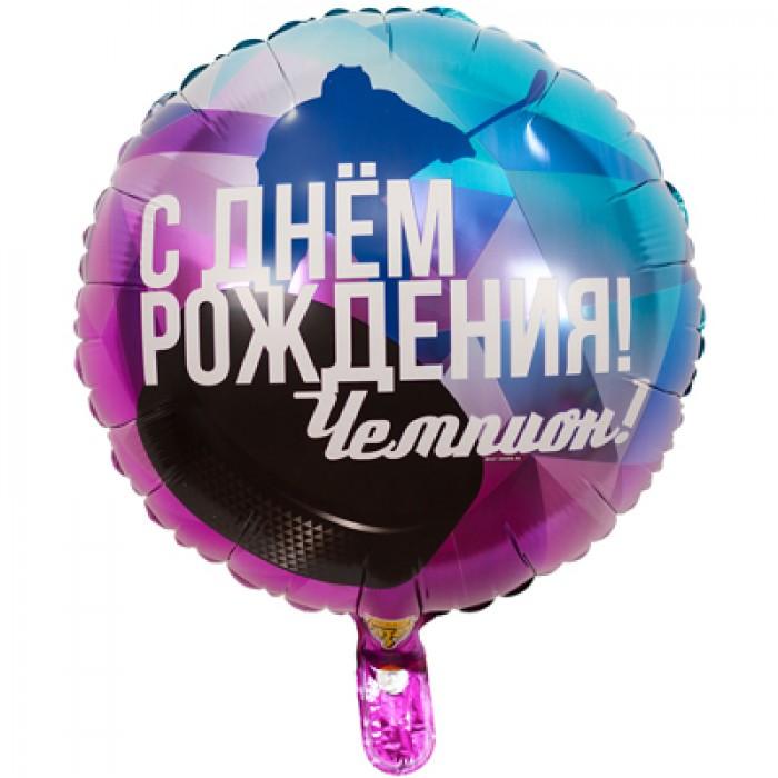 С Днем Рождения, чемпион! (Хоккей) шар фольгированный с гелием