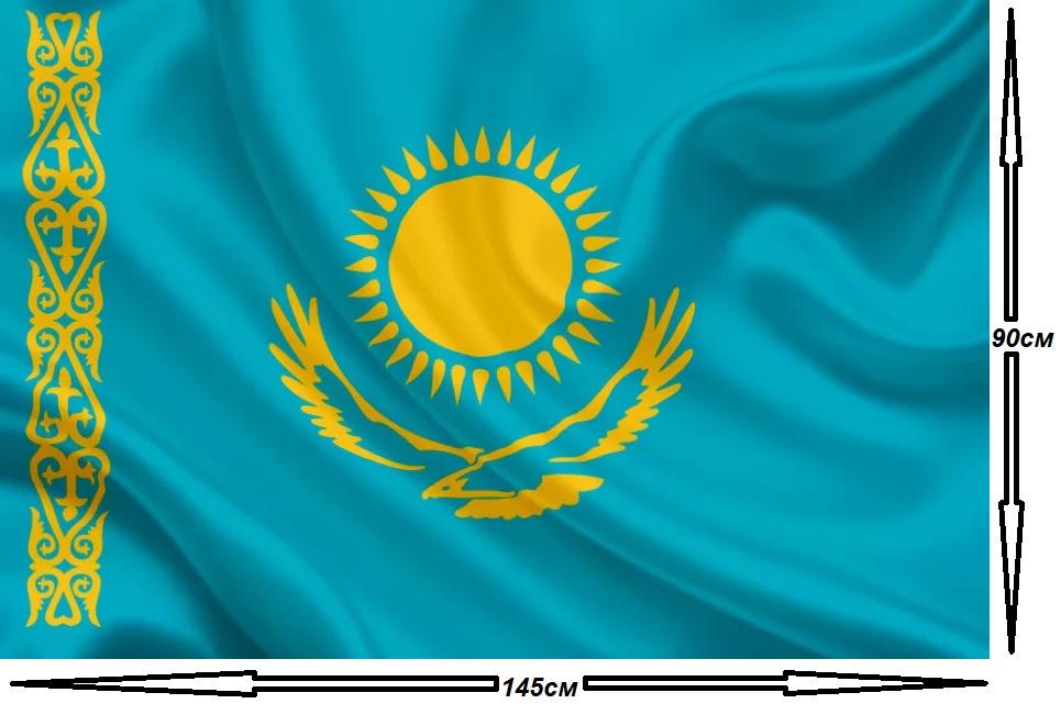 Флаг Казахстана 90х145см