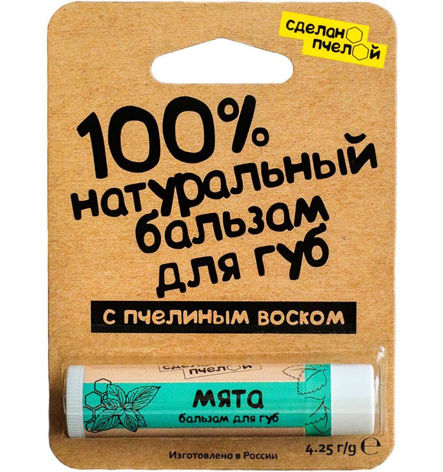 """100% натуральный бальзам для губ с пчелиным воском """"Мята"""""""