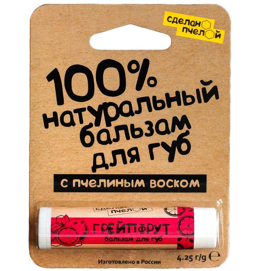 """100% натуральный бальзам для губ с пчелиным воском """"Грейпфрут"""""""