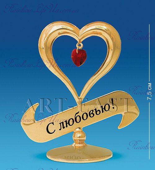 "Фигурка сердце с любовью с камнями ""Swarovski"""