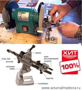 ХИТ! Стойка для заточки свёрл диаметр от 3 мм до 19 мм Miki Tool DJ-3/19 Factory's item No.195-DGJ М00005816