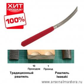 Японский рашпиль Iwasaki красный изогнутый полукруглый 200 х 10 мм шаг 1,6 мм Miki Tool CP-200BNH М00010283 ХИТ!