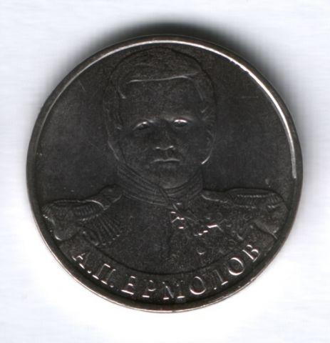 2 рубля 2012 года Ермолов