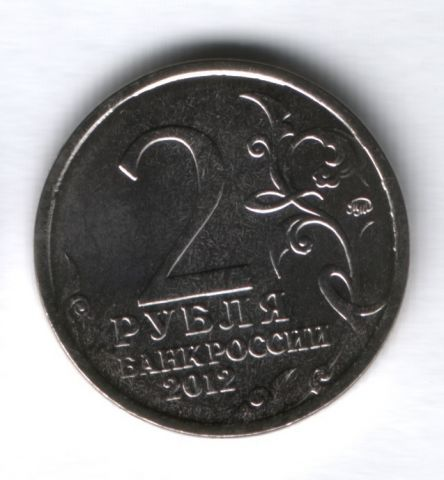 2 рубля 2012 года Раевский