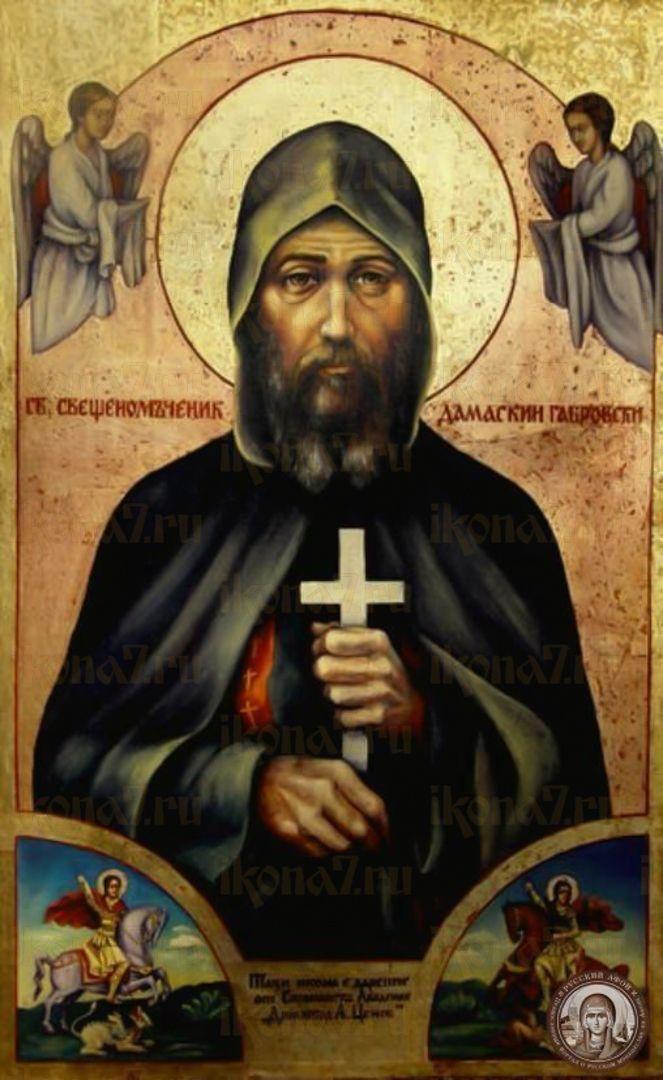Дамаскин Габровский преподобномученик