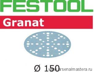 Шлифовальные круги Festool Granat STF D150/48 P150 GR/100 упаковка 100 шт 575165