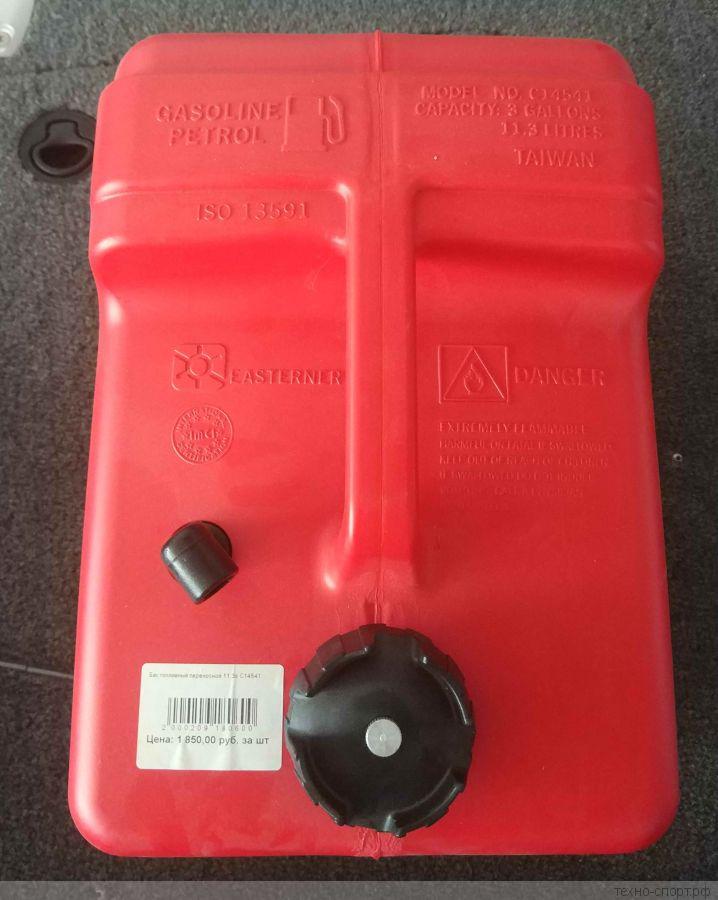 Бак топливный переносной 11,3 литров