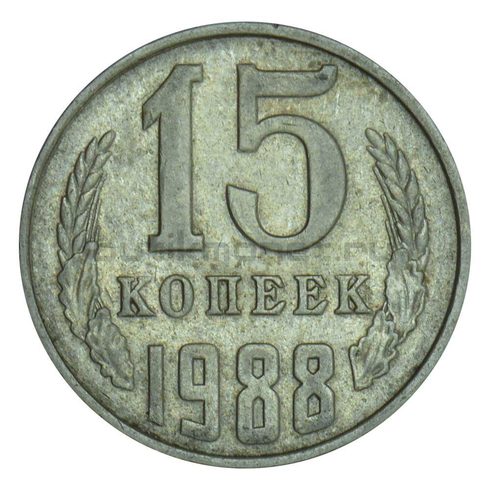 15 копеек 1988 XF
