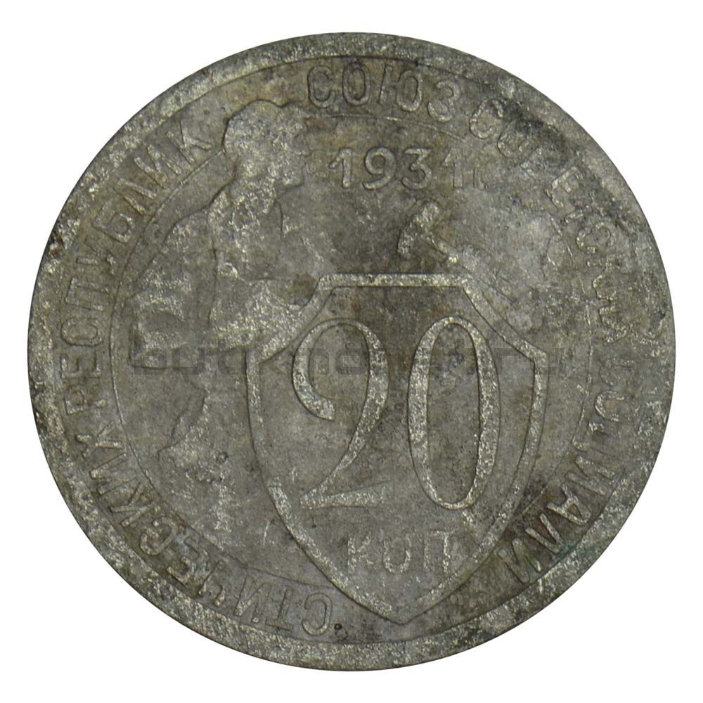 20 копеек 1931 VG