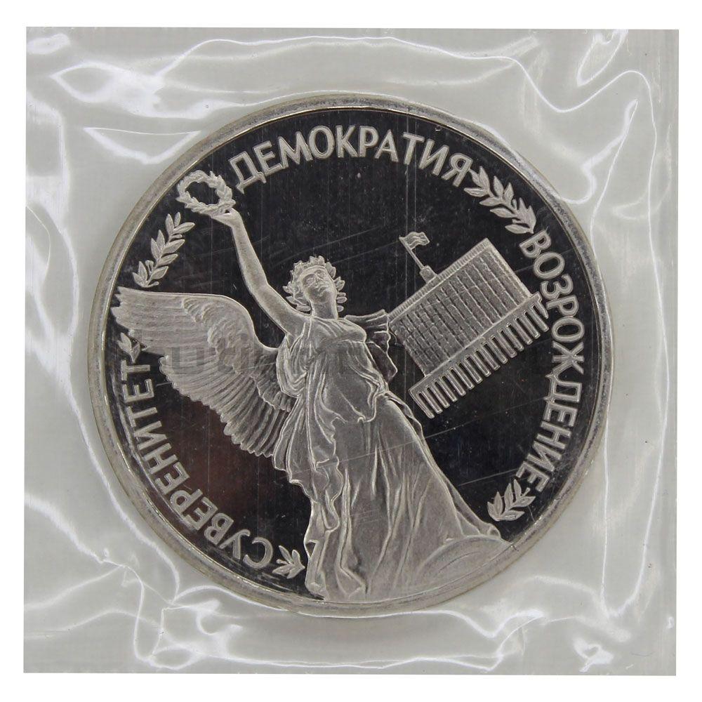 1 рубль 1992 ЛМД Годовщина государственного суверенитета России (в запайке) PROOF
