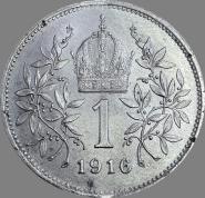 1 крона Австро-Венгрия 1912-1916г СЕРЕБРО корона