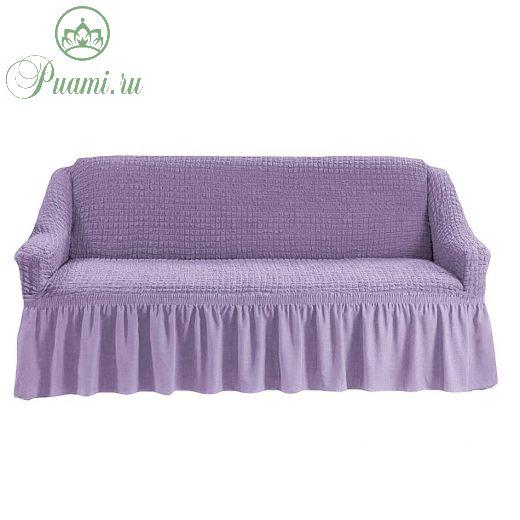Чехол на 4-х-местный диван с оборкой (1шт.),Лиловый
