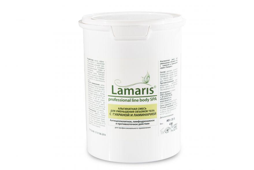 Альгинатная смесь  для уменьшения объемов  тела с  ГУАРАНОЙ и ЛАМИНАРИЕЙ, Lamaris 400гр.