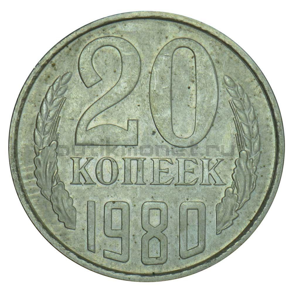 20 копеек 1980 AU