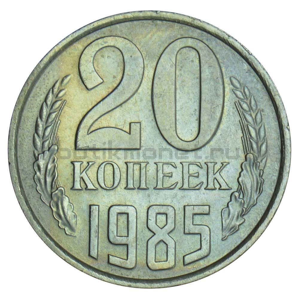 20 копеек 1985 AU