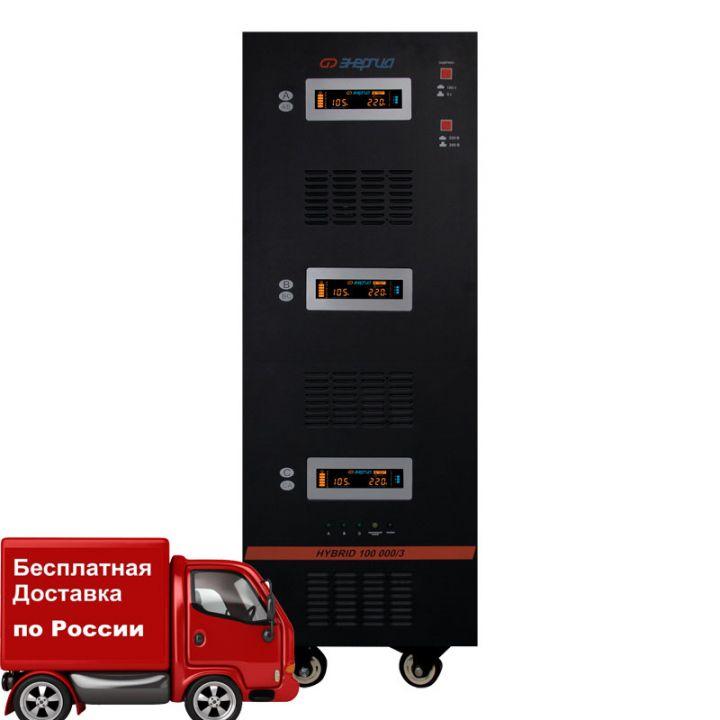 Стабилизатор напряжения Энергия Hybrid 100000/3 ii